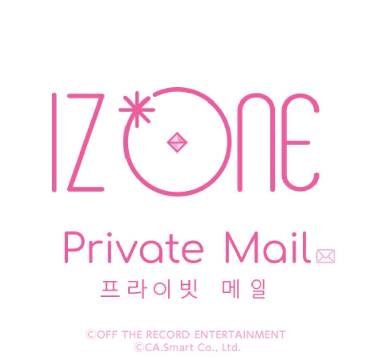 『IZ*ONE private mail』記念すべき1通目のメールのリアルタイム感想✩︎⡱《返信用ハッシュタグもご紹介》