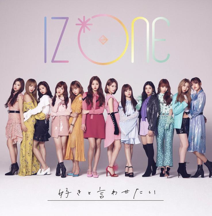 【IZ*ONE】『好きと言わせたい』MV考察!!日本デビューショーケース内容と実現させたい想い